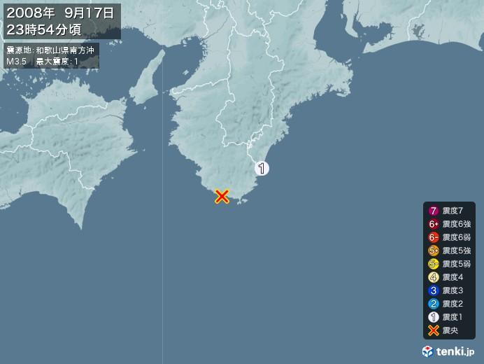 地震情報(2008年09月17日23時54分発生)
