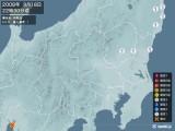 2008年09月18日22時30分頃発生した地震