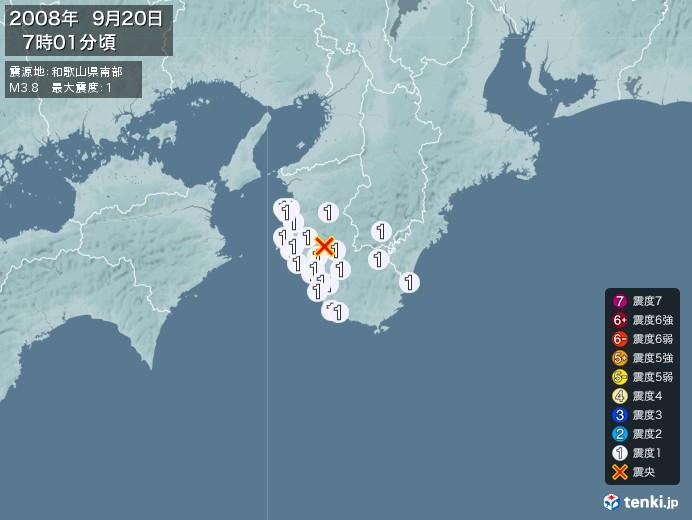 地震情報(2008年09月20日07時01分発生)