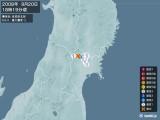 2008年09月20日18時19分頃発生した地震