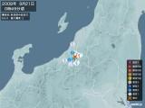 2008年09月21日00時49分頃発生した地震