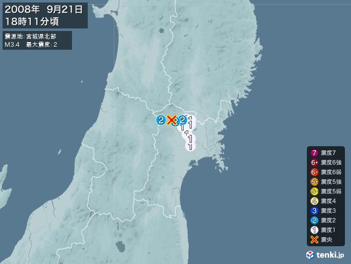地震情報(2008年09月21日18時11分発生)