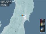 2008年09月21日18時11分頃発生した地震