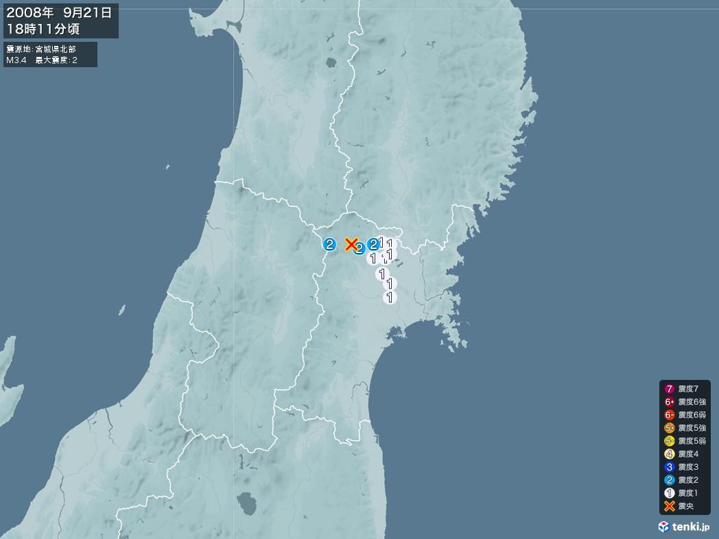 地震情報 2008年09月21日 18時11分頃発生 最大震度:2 震源地:宮城県北部(拡大画像)