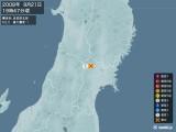 2008年09月21日19時47分頃発生した地震