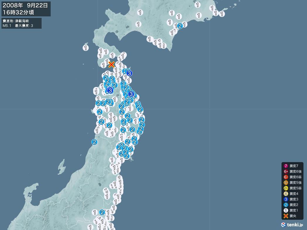 地震情報 2008年09月22日 16時32分頃発生 最大震度:3 震源地:津軽海峡(拡大画像)