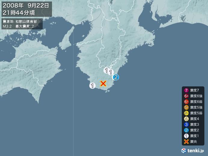地震情報(2008年09月22日21時44分発生)