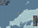 2008年09月22日22時03分頃発生した地震