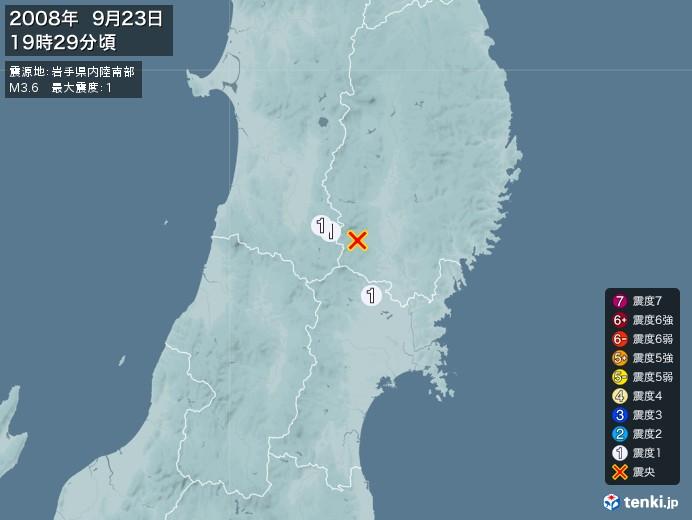 地震情報(2008年09月23日19時29分発生)