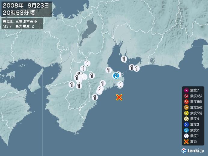 地震情報(2008年09月23日20時53分発生)