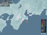 2008年09月23日20時53分頃発生した地震