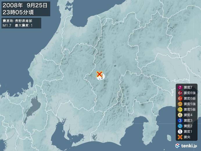 地震情報(2008年09月25日23時05分発生)