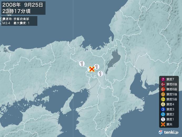 地震情報(2008年09月25日23時17分発生)