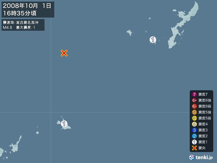 地震情報(2008年10月01日16時35分発生)