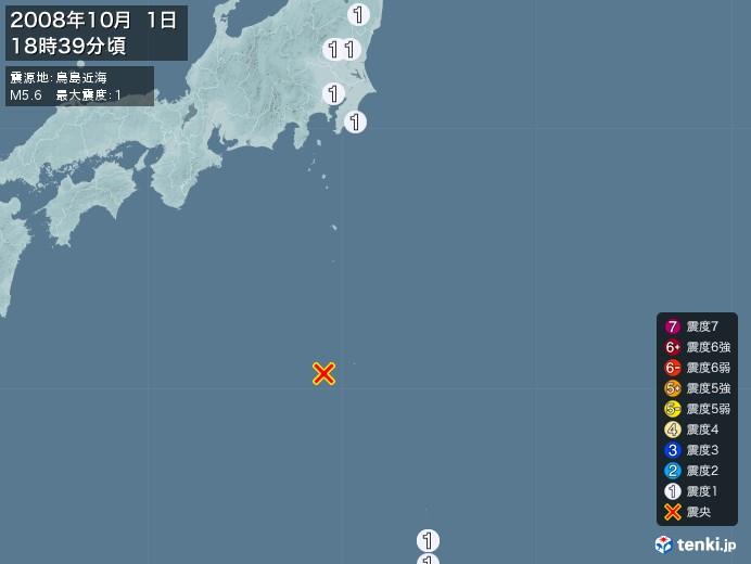 地震情報(2008年10月01日18時39分発生)
