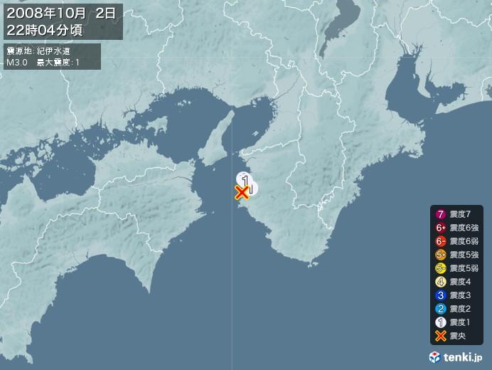 地震情報(2008年10月02日22時04分発生)