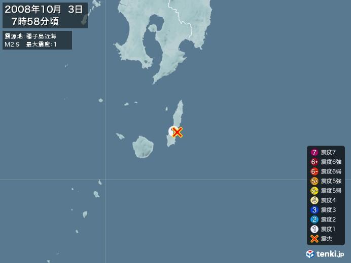 地震情報(2008年10月03日07時58分発生)