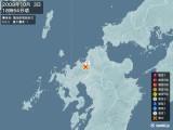 2008年10月03日18時54分頃発生した地震