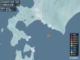 2008年10月05日10時54分頃発生した地震