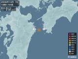 2008年10月07日18時17分頃発生した地震