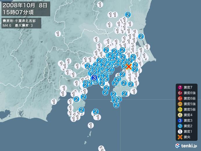 地震情報(2008年10月08日15時07分発生)