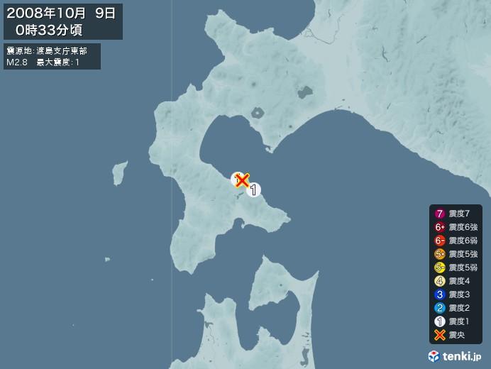 地震情報(2008年10月09日00時33分発生)