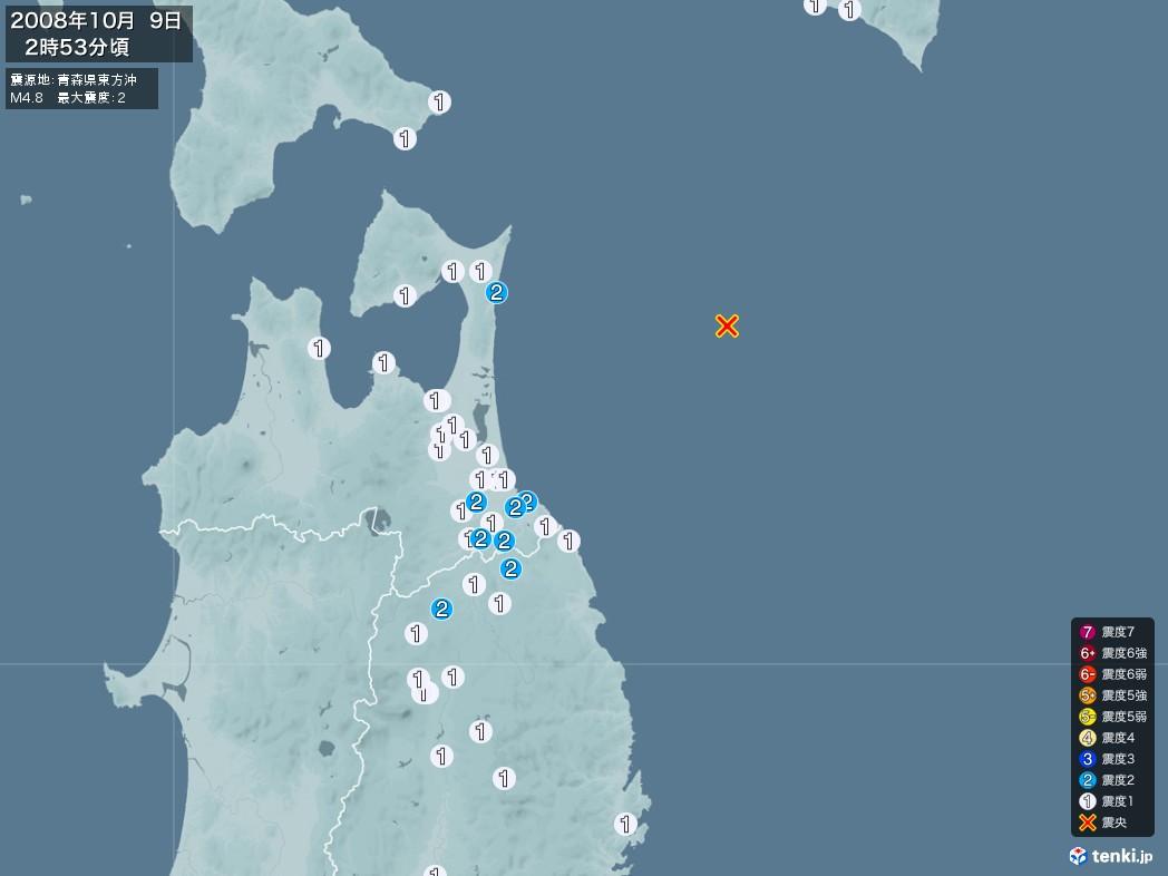 地震情報 2008年10月09日 02時53分頃発生 最大震度:2 震源地:青森県東方沖(拡大画像)