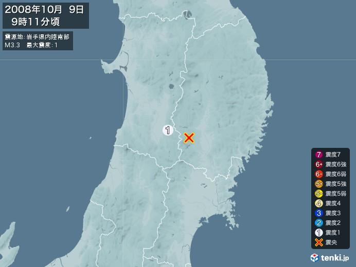 地震情報(2008年10月09日09時11分発生)