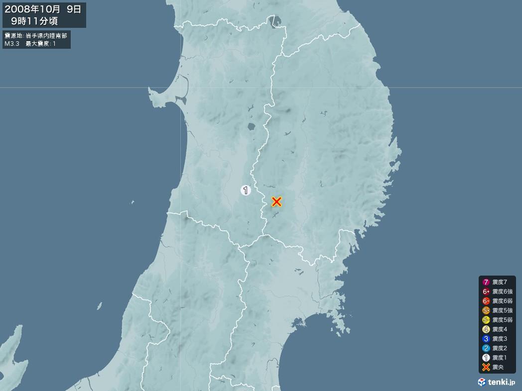 地震情報 2008年10月09日 09時11分頃発生 最大震度:1 震源地:岩手県内陸南部(拡大画像)