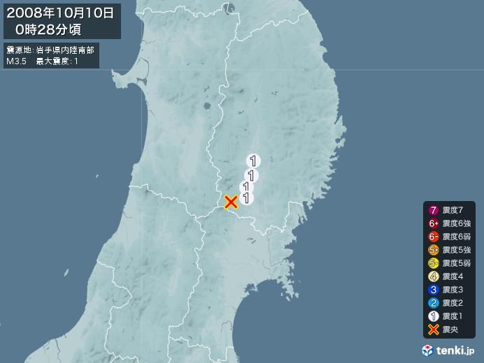 地震情報(2008年10月10日00時28分発生)