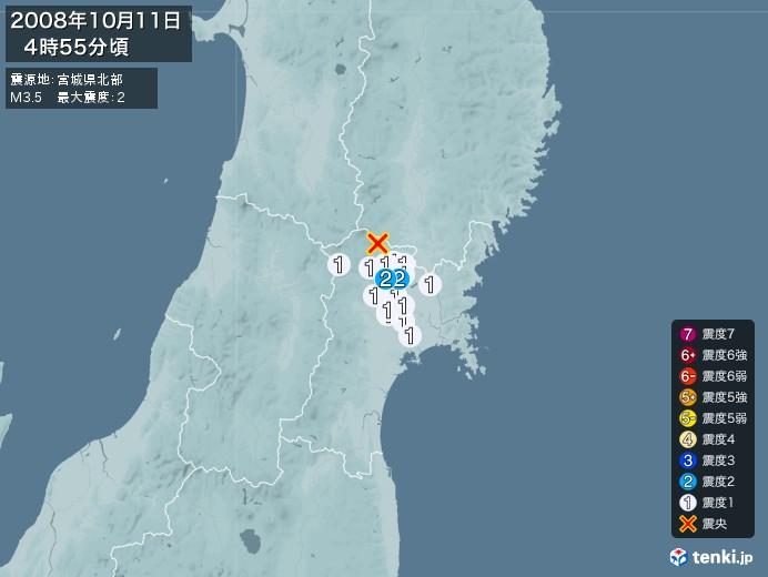 地震情報(2008年10月11日04時55分発生)