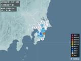 2008年10月12日10時04分頃発生した地震