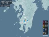 2008年10月12日17時17分頃発生した地震