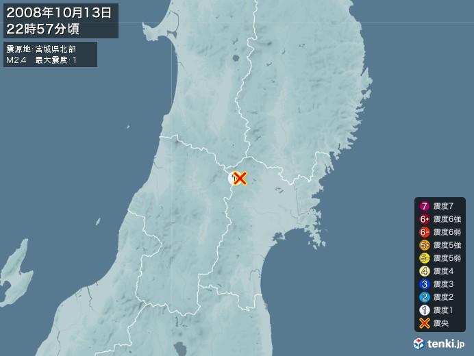 地震情報(2008年10月13日22時57分発生)