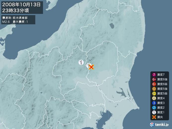 地震情報(2008年10月13日23時33分発生)