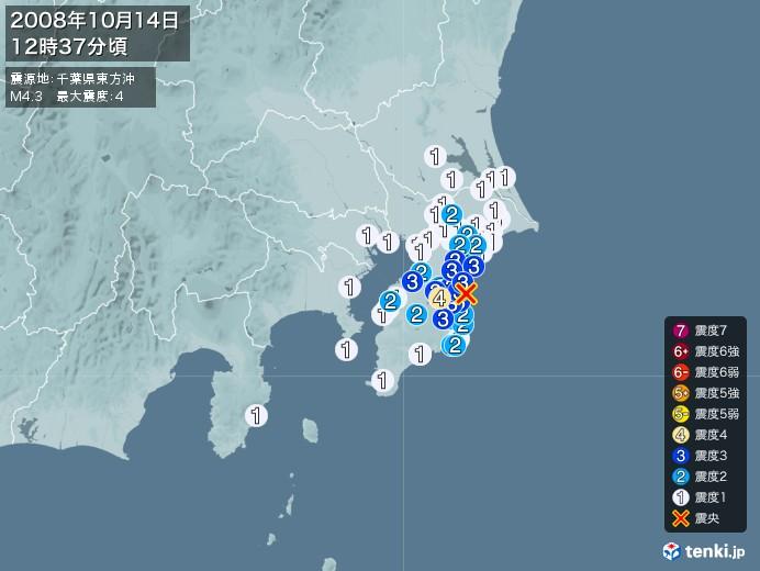 地震情報(2008年10月14日12時37分発生)