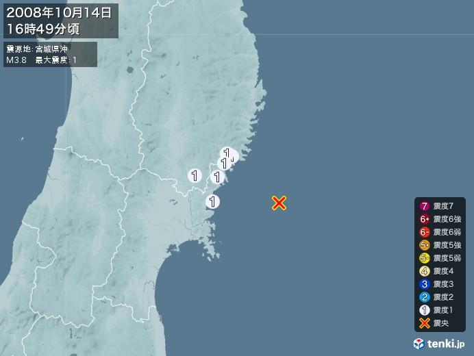 地震情報(2008年10月14日16時49分発生)