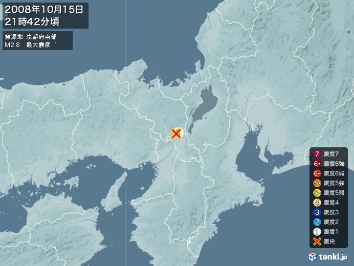 地震情報(2008年10月15日21時42分発生)