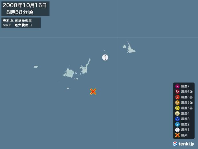 地震情報(2008年10月16日08時58分発生)