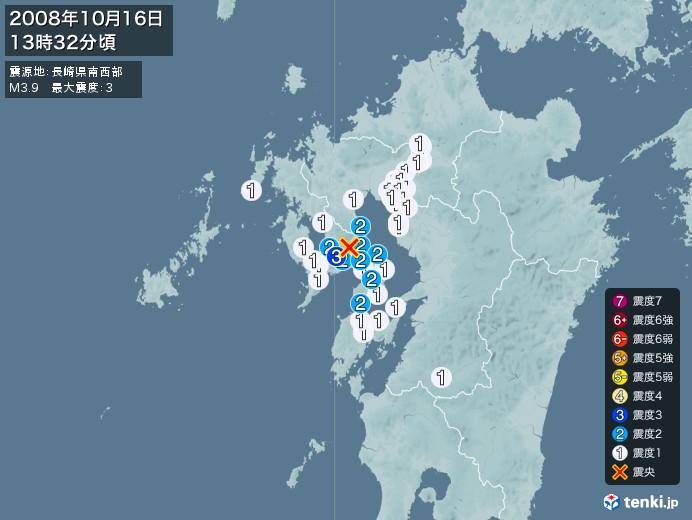 地震情報(2008年10月16日13時32分発生)