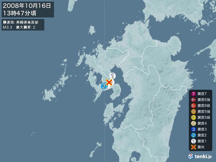 地震情報(2008年10月16日13時47分発生)