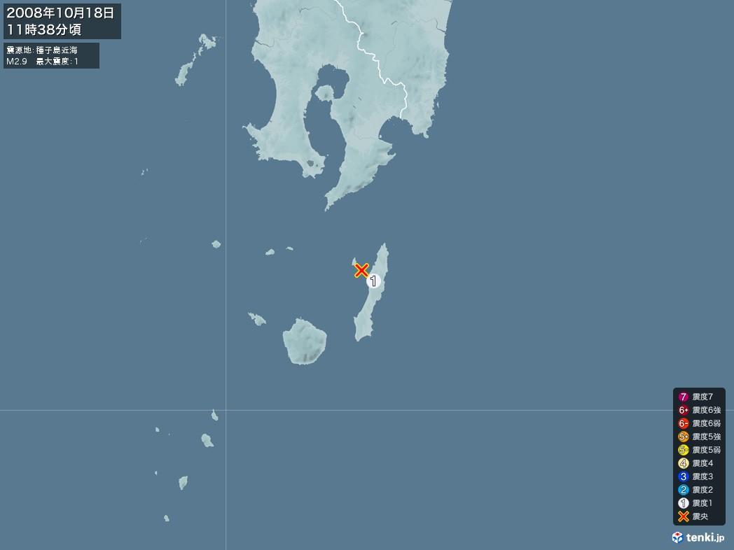 地震情報 2008年10月18日 11時38分頃発生 最大震度:1 震源地:種子島近海(拡大画像)