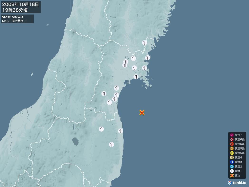 地震情報 2008年10月18日 19時38分頃発生 最大震度:1 震源地:宮城県沖(拡大画像)