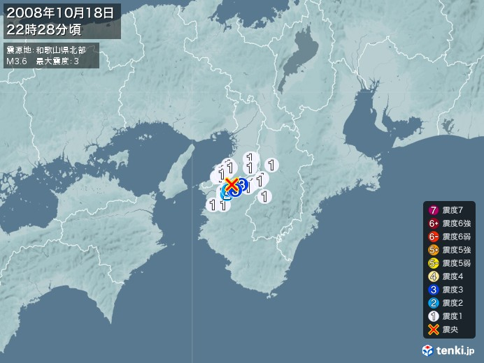 地震情報(2008年10月18日22時28分発生)