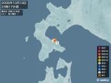 2008年10月19日23時17分頃発生した地震