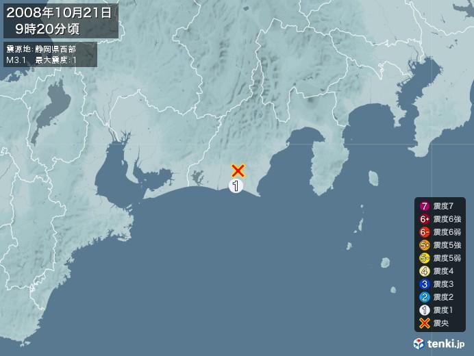 地震情報(2008年10月21日09時20分発生)