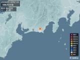 2008年10月21日09時20分頃発生した地震