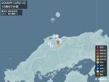 2008年10月21日10時07分頃発生した地震