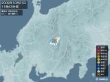 2008年10月21日11時43分頃発生した地震
