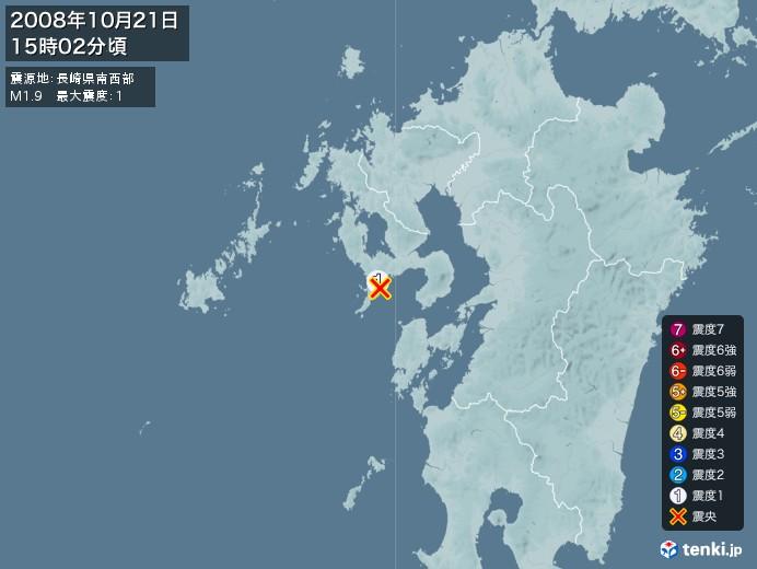 地震情報(2008年10月21日15時02分発生)